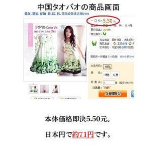 中国商品.jpg